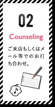 Counseling ご来店もしくはメール等でのお打ち合わせ。