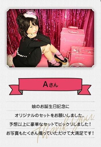 娘のお誕生日記念にオリジナルのセットをお願いしました。予想以上に豪華なセットでビックリしました!お写真もたくさん撮っていただけて大満足です!